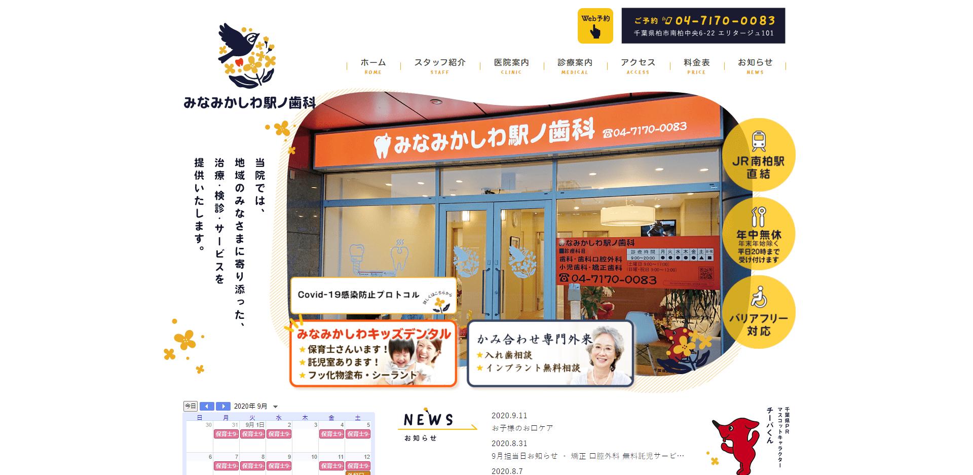 みなみかしわ駅ノ歯科(サイトイメージ)