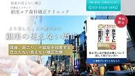 銀座コア歯科・矯正クリニック(サイトイメージ)