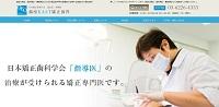銀座EAST矯正歯科(サイトイメージ)