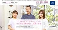 銀座はけた歯科医院(サイトイメージ)