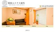 銀座ルミナス歯科(サイトイメージ)
