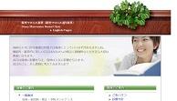 銀座マロニエ歯科(サイトイメージ)