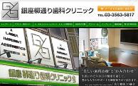 銀座柳通り歯科クリニック(サイトイメージ)