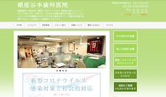 銀座谷本歯科医院(サイトイメージ)