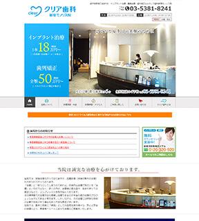 クリア歯科 新宿モノリス院 (サイトイメージ)