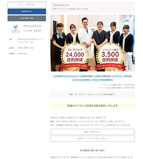 グラントウキョウスワン歯科・矯正歯科 (サイトイメージ)