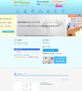 かみやす矯正歯科 (サイトイメージ)