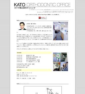 カトウ矯正歯科クリニック (サイトイメージ)