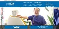 飯田歯科医院(サイトイメージ)