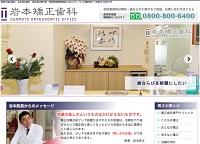 岩本矯正歯科(サイトイメージ)
