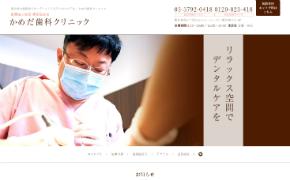 かめだ歯科クリニック (サイトイメージ)
