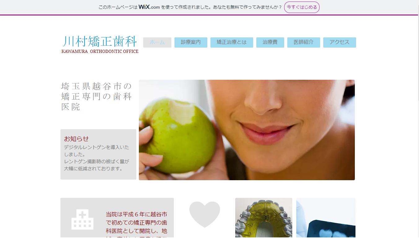 川村矯正歯科(サイトイメージ)