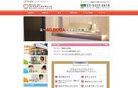 コイズミデンタルオフィス(サイトイメージ)