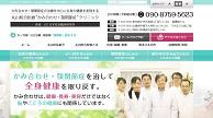 丸山咬合医療クリニック(サイトイメージ)