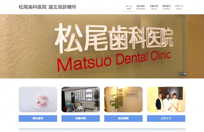 松尾歯科医院 道玄坂診療所 (サイトイメージ)