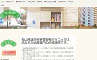 松山矯正歯科新宿御苑クリニック(サイトイメージ)
