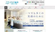 クリア歯科 新宿モノリス院(サイトイメージ)