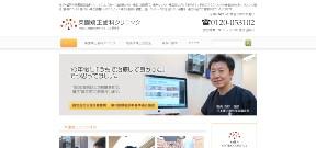 菜園矯正歯科クリニック公式サイト(サイトイメージ)