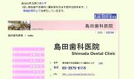 島田歯科医院(サイトイメージ)