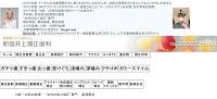 新宿井上矯正歯科(サイトイメージ)