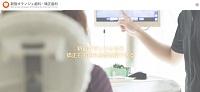 新宿オランジェ歯科・矯正医院(サイトイメージ)