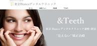 東京ビアンコ・デンタルクリニック銀座院(サイトイメージ)
