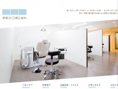 堺東WIZ矯正歯科公式HP
