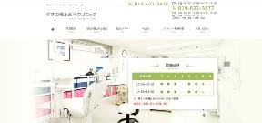 やすの矯正歯科クリニック(サイトイメージ)